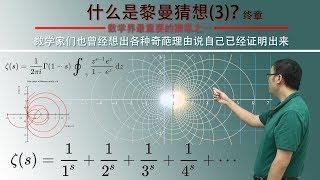 """悬赏100万美元的""""黎曼猜想""""有多难?李永乐老师讲什么是黎曼猜想(3)"""
