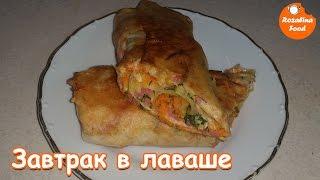 Вкусный завтрак из ЛАВАША дома!