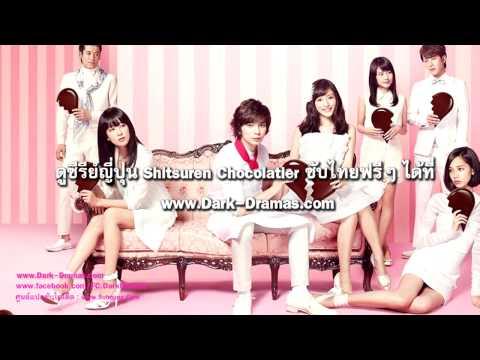 ดูซีรีย์ญี่ปุ่น Shitsuren Chocolatier ซับไทยฟรีที่ www.Dark-Dramas.com