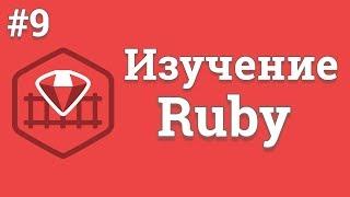 Уроки Ruby для начинающих / #9 - Работа с файлами (чтение и запись)