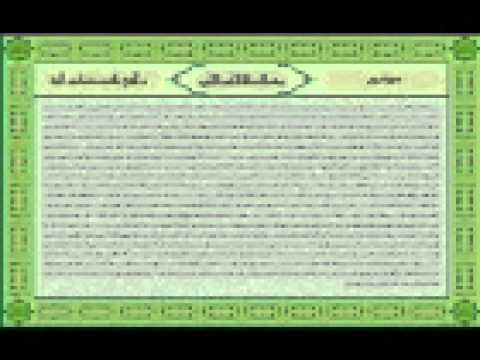 SURAH YASIN FULL WITH WRITTEN IMAGES SAHIWAL  YouTube