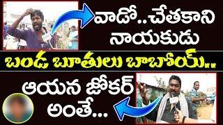 Public Fire On Pawan Kalyan | AP Politics | YS Jagan | CM Chandrababu | PDTV News