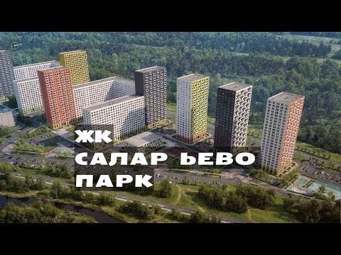 ЖК САЛАРЬЕВО ПАРК. от 2,7 млн.// Новая Москва. Саларьево