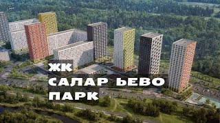 видео ЖК Солнцево-Парк: цены, планировки, отзывы, фото жилого комплекса