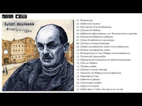 Булат Окуджава - 1985 Песни и стихи о войне - Песенка о Леньке Королёве скачать песню трек