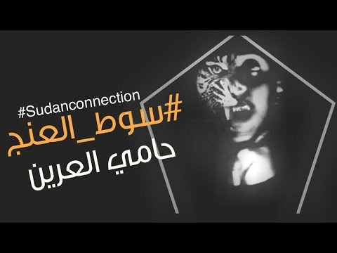 A.M.M || سوط العنج || Sudan Connection ( Lyric video )