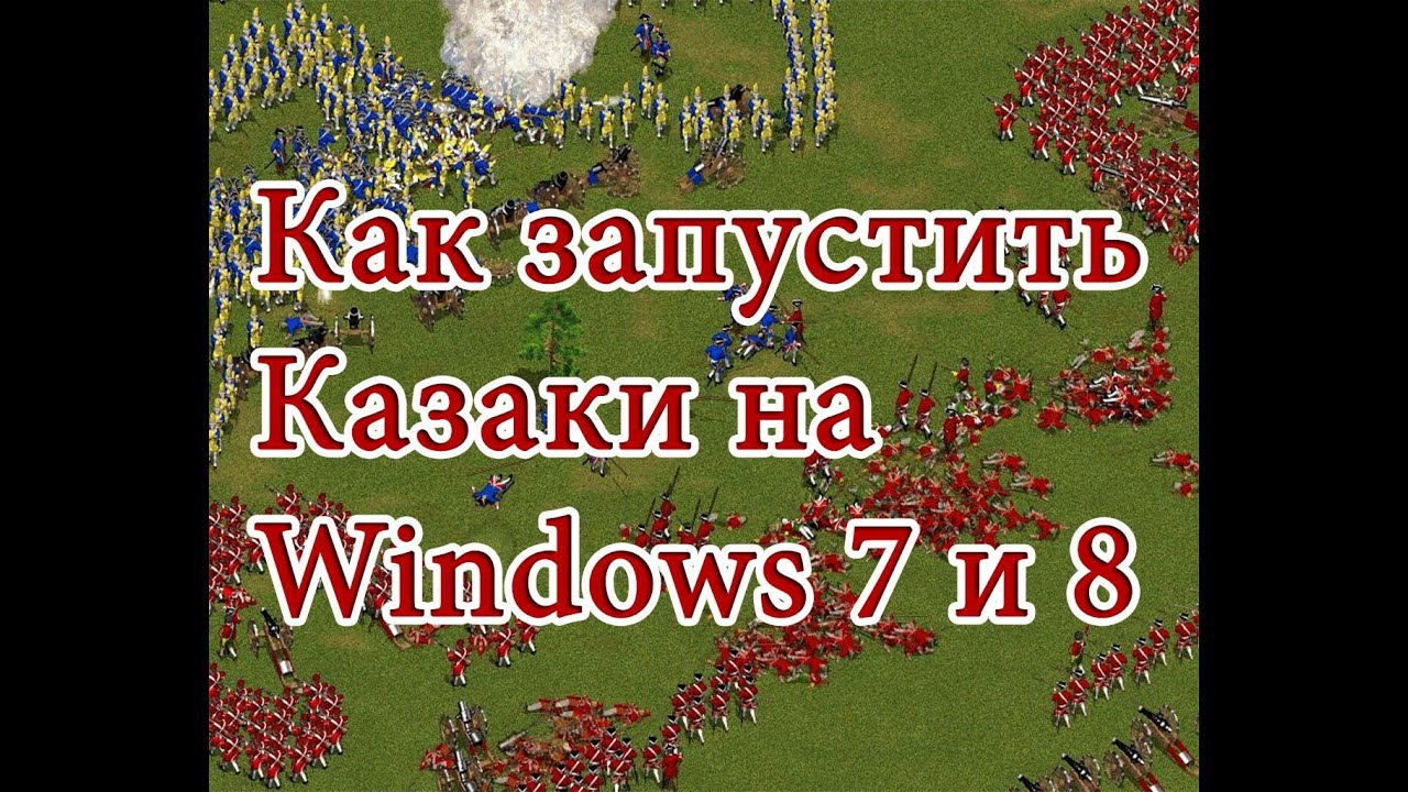 Windows 7 И Казаки