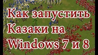 Как запустить Казаки на Windows 7 и 8(, 2013-08-09T03:41:51.000Z)