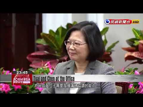 Chen Chu to take on role of Secretary-General to the President on April 23