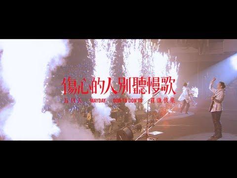 五月天諾亞方舟3D電影主題曲[傷心的人別聽慢歌(貫徹快樂)] 官方LIVE版