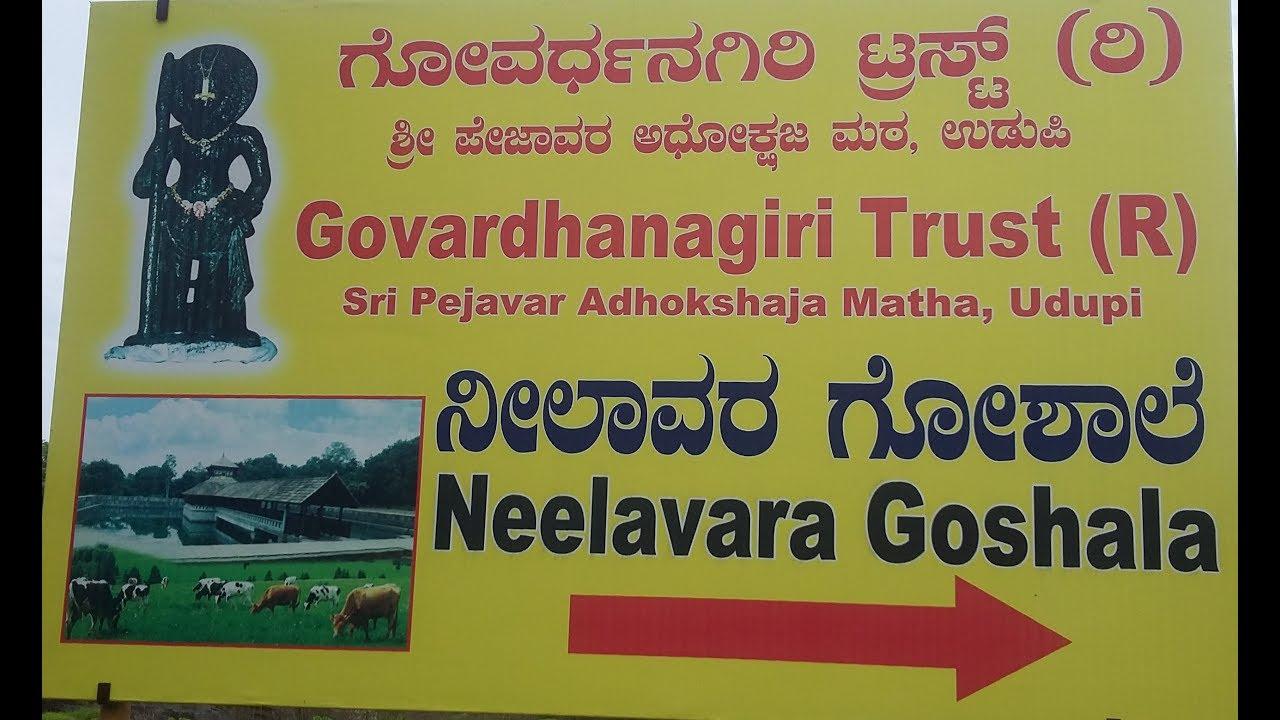 Neelavara Goshala Govardhanagiri Trust Pejavar Adhokshaja