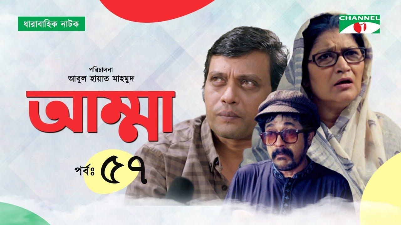 Amma   আম্মা   Ep -57   Bangla Drama   Salauddin Lavlu   Mishu Sabbir   Orsha   Airin   Channel i Tv