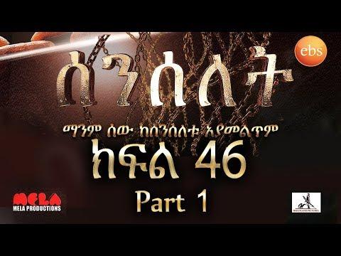 Senselet Drama S02 EP46 Part 1 ሰንሰለት ምዕራፍ 2 ክፍል 46 ክፍል 1