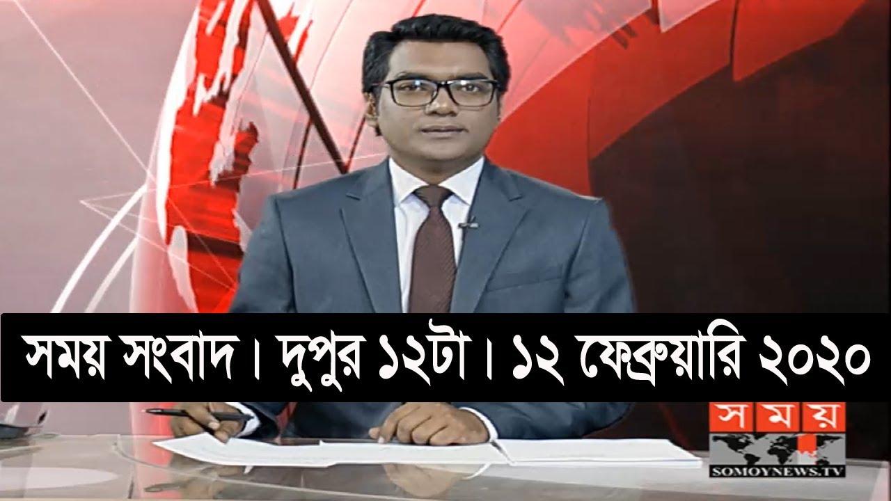 সময় সংবাদ | দুপুর ১২টা | ১২ ফেব্রুয়ারি ২০২০ | Somoy tv bulletin 12pm | Latest Bangladesh News