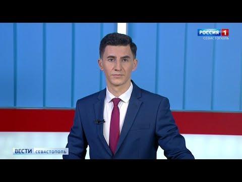 Вести Севастополь 15.01.2020.