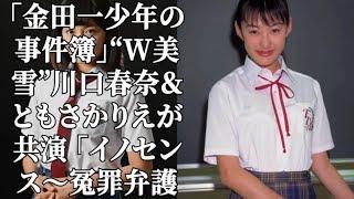 """「金田一少年の事件簿」""""W美雪""""川口春奈&ともさかりえが共演 「イノセ..."""