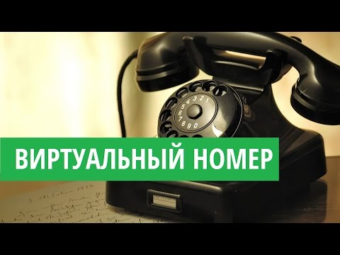 получить номера телефонов для знакомства