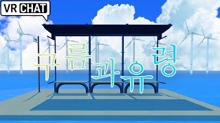 【니어니아/VRChat】 -  ★곧★  2주년 기념 M/V [구름과 유령/한국가사]