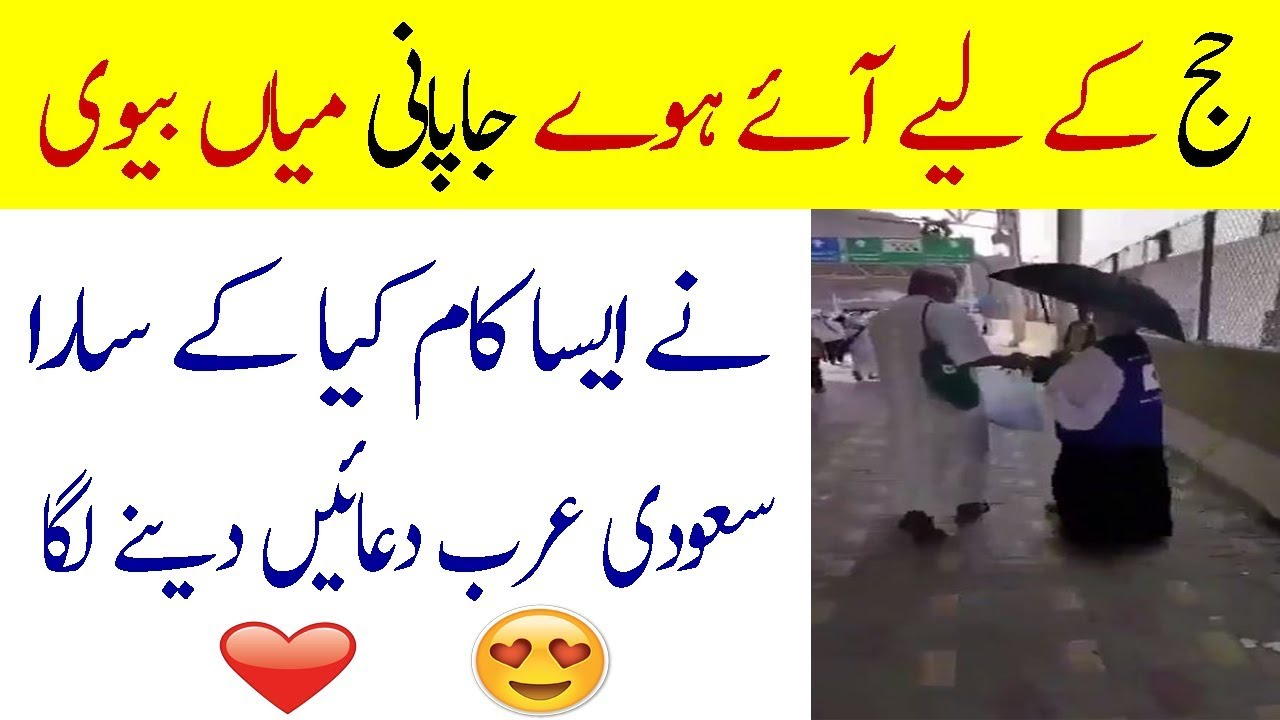 Heart Touching Video Of Japanese Pilgrims In Hajj 2018