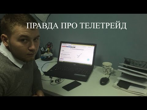 История работы с TeleTRADE