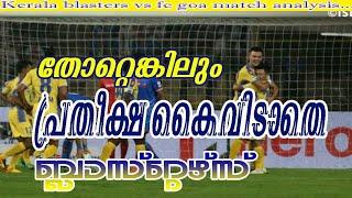Kerala Blasters vs FC Goa match analysis| Hero Indian super league|malayalam