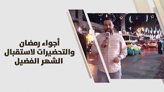 أجواء رمضان والتحضيرات لاستقبال الشهر الفضيل
