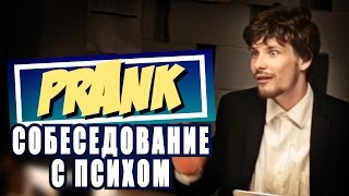 ПРАНК : Собеседование с психом / Job Interview Prank
