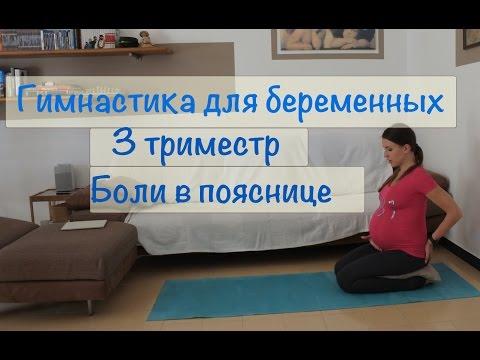Болит копчик при беременности в третьем триместре