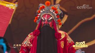 [2020新年戏曲晚会]京剧《大赐福》 表演者:王越| CCTV戏曲