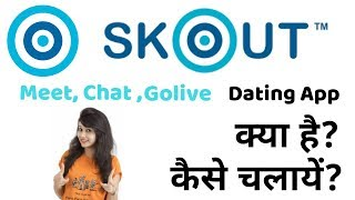 How to use Skout app|SKOUT Dating app|Skout app|Best Dating app 2018|Skout app review||TECHSUP TOOL screenshot 2