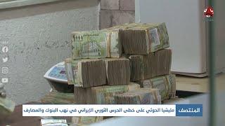 مليشيا الحوثي على خطى الحرس الثوري الإيراني في نهب البنوك والمصارف