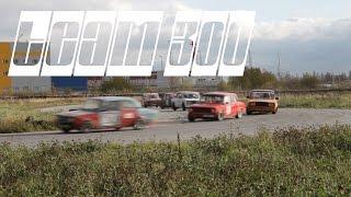 Кольцевые гонки Легенды Советского Автоспорта Санкт-Петербург 6-ой этап от TEAM300