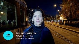 Μετακίνηση 7 / Ζωή Χατζηαντωνίου | Δημοτικό Θέατρο Πειραιά