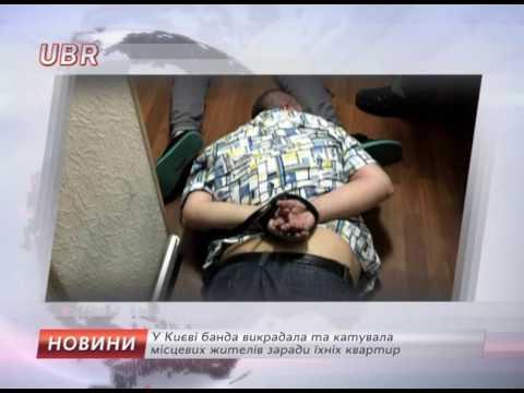 У Києві викрили організовану банду чорних рієлторів. #UBR 12.05.2016