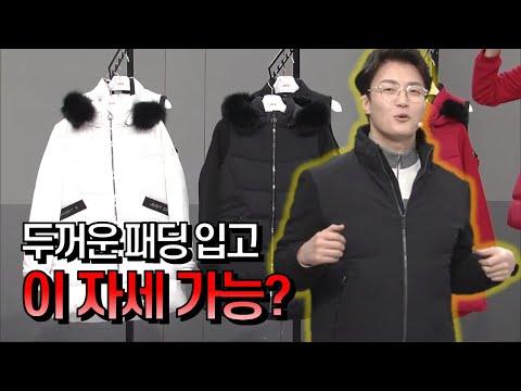 [GS홈쇼핑] 편한 패딩 선별 테스트 | JDX 남성 다운 점퍼, 겨울 아우터, 겨울 옷, 겨울 스타일링