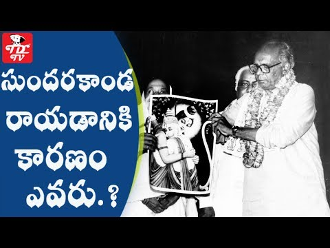 MS Rama rao interview || Part 1 || Behind reason of Sundarakanda || Hanuman Chalisa