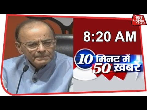 10 मिनट 50 ख़बरें | Top Headlines At A Glance | March 26, 2019