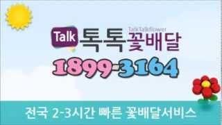 [1899-3164] 인천 새한장례식장 근처 꽃집 인천…