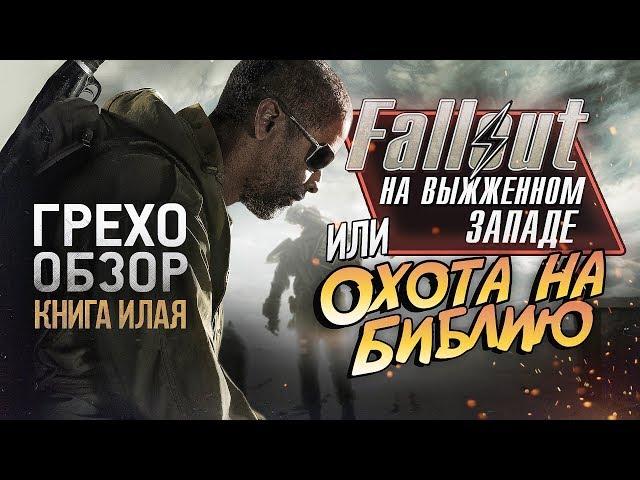 """Грехо-Обзор """"Книга Илая"""""""