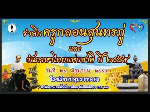ถ่ายทอดสด รำลึกครูกลอนสุนทรภู่ และวันภาษาไทยแห่งชาติ ปี 2559 โรงเรียนปทุมราชวงศา จังหวัดอำนาจเจริญ
