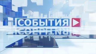 """""""События"""" (Главные новости за неделю) от 24.09.2016"""