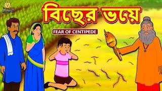 বিছের ভয়ে - Fear of Centipede   Rupkothar Golpo   Bangla Cartoon   Bengali Fairy Tales   Koo Koo TV