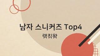 가성비 좋은 남자 화이트 스니커즈 남성 브랜드 Top4…
