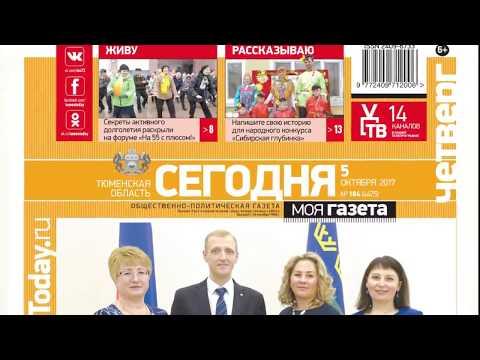 """Анонс газеты """"Тюменская область сегодня"""" за 5 октября 2017 года"""