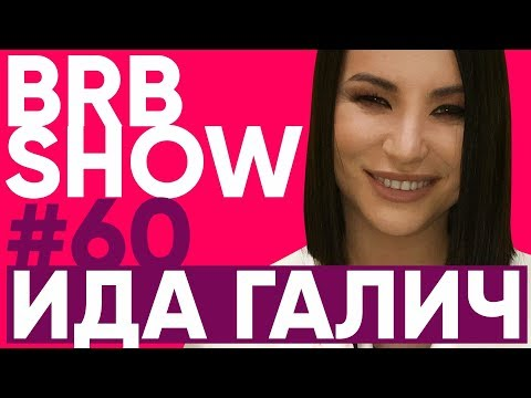 Ида Галич | Big Russian Boss Show