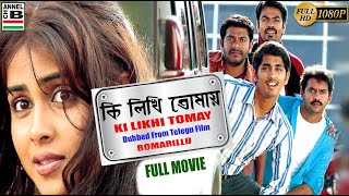 Ki Likhi Tomay   কি লিখি তোমায়   Bengali Full Movie   Siddharth   Genelia   Prakash Raj   Dub   HD