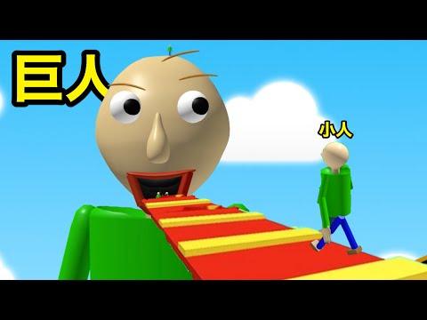 巨大バルディ先生の中に入る小人バルディの冒険ロブロックス【 Roblox 】