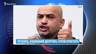 Избивший депутата чеченец идет в полицию, а в Осетии кошмар: люди потеряли миллионы