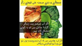 Healthy lifestyle secrets || good habits to get in hindi / urdu