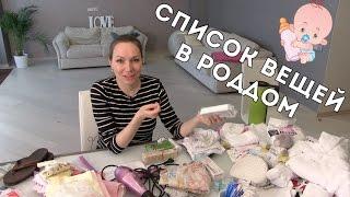 видео Собираем сумку в роддом для мамы и малыша
